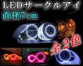 サークルアイ7cm▼青(ブルー)/赤(レッド)エンジェルリング/イカリング/SMD/LED▼