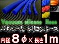 シリコン8mm●耐熱バキュームホース/シリコンホース/HKS、サムコ同等品(各種メーター・EVC・VVC)●