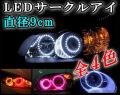 サークルアイ9cm▼白(ホワイト)/桃(ピンク)/青(ブルー)/赤(レッド)エンジェルリング/イカリング/SMD/LED▼
