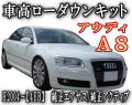 A8 ローダウンキット◎アウディ【H2004~4EBのみ対応】純正エアサス車 純正アクティブ車/車高調節キット/エアサスキット/ロワリングキット