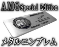 Special Edition▼AMGエンブレム,ベンツ,BENZメタルプレート,A/B/C/S/SL/M/CLS/CLKクラス