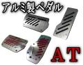 ペダルAT●ペダルカバー/ オートマ黒/赤Racingタイプ/アルミ製/汎用/アクセルペダル/ブレーキペダルパッド●