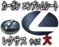 エンブレムシート・レクサス 大▼カーボンエンブレム/LEXUSトヨタ/TOYOTA,IS,LS,GS,SC