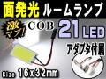 COB (小) LED 汎用 面発光 ルームランプ 16mmx32mm 取付ソケットキット付属 T10 T10x31mm~40mm BA9s ホワイト 白 アダプター付 面光源 パネル型 室内灯 交換 ライト 車内灯 球SMD 両面テープ付