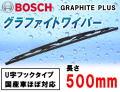 BOSCH (ボッシュ) グラファイトワイパー 500mm_汎用 GRAPHITE PLUS 500ミリ/数量限定/G500 U字フック対応/ワイパーブレード/ゴム セット/取り付け方は簡単/検索用:ワイパーカバー/交換/替えゴム/ガラコ/撥水/グラファイト