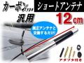 カーボンアンテナ シルバー 12cm //メタル軸内臓 ショートアンテナ 銀 キャスト ムーブ キャンバス コンテ タント L350 L360 L350S L360S L375S L385S L375 L385 LA600S LA610S カスタム コペン パレット ダイハツ
