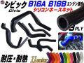 シビック専用シリコンホースキット B16A型 B16B型 エンジン適合 EG6 EK4 EK9 1992年~2000年 3PLY 3層構造 耐熱 耐圧 車種別専用設計 シリコンラジエターホースキット