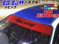 EG系 シビック用 ハチマキステッカー (マットクローム racing) Honda ホンダ ステッカー 車 EJ型 クーペ ハチマキ ゼッケン 環状族 環状 ウィンドウステッカー ウインドウステッカー フロントガラスステッカー EG型 EG3 EG4 EG5 EG6 EJ型 EJ1
