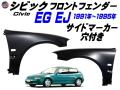 シビック EG EJ 専用 フロントフェンダー ウインカー用 穴付き フェンダー 社外品 EG6 EG5 EG4 EG3 EJ1 EG型 EJ型 3ドア ハッチバック シビッククーペ 適合