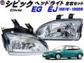 シビック EG EJ ヘッドライト 左右セット 1991年-1995年 EG6 EG4 EJ1 EG9 EG8 EG型 EJ型 3ドア ハッチバック クーペ 適合 クロームメッキ ホンダ CIVIC 社外品 B16A型 D15B型 VTEC-E クリアヘッドライト ヘッドランプ