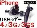 Dtype●iPhoneスタンド 4/3G/3GS兼用 シガーソケット/USB端子付き 携帯スタンド スマホ スマートフォン
