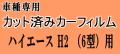 ハイエース H2 ( 6型 ) ★ カット済み カーフィルム 車種別スモーク 200系 KDH200 201 205 206 TRH200 トヨタ ★