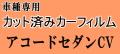 アコードセダン CV ★ カット済み カーフィルム 車種別スモーク CV3 ホンダ ★