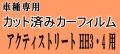 アクティストリート HH3・4 ★ カット済み カーフィルム 車種別スモーク HH3 HH4 ホンダ ★