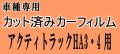 アクティトラック HA3-4 ★ カット済み カーフィルム 車種別スモーク HA3 HA4 ホンダ ★