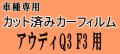 アウディQ3 F3 ★ カット済み カーフィルム 車種別スモーク F3DPC F3DFGF アウディ ★