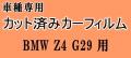 BMW Z4 G29 ★ カット済み カーフィルム 車種別スモーク HF20 HF30 BMW ★