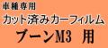 ブーンM3 ★ カット済み カーフィルム 車種別スモーク M300S M301S M312S ダイハツ ★