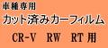 CR-V RW RT ★ カット済み カーフィルム 車種別スモーク RT5 RT6 RW1 RW2 ホンダ ★