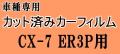 CX-7 ER3P ★ カット済み カーフィルム 車種別スモーク ER3P マツダ ★