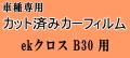 ekクロス B30系 ★ カット済み カーフィルム 車種別スモーク B34W B53W B37W B38W ミツビシ ★
