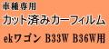 ekワゴン B33W  B36W ★ カット済み カーフィルム 車種別スモーク  B33W  B36W ミツビシ ★