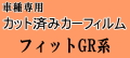 フィットGR系 ★ カット済み カーフィルム 車種別スモーク GR1 GR2 GR3 GR4 GR5 GR6 GR7 GR8 ホンダ ★