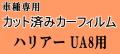 ハリアー UA8 ★ カット済み カーフィルム 車種別スモーク 80系 MXUA80 MXUA85 ( ハイブリッド AXUH80 AXUH85 ) トヨタ ★