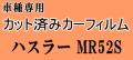 ハスラー MR52S ★ カット済み カーフィルム 車種別スモーク MR52S MR92S スズキ ★