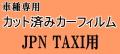 JPN TAXI ★ カット済み カーフィルム 車種別スモーク NTP10 ジャパンタクシー トヨタ ★