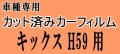 キックス H59 ★ カット済み カーフィルム 車種別スモーク KICKS H59 ニッサン ★