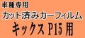 キックス P15 ★ カット済み カーフィルム 車種別スモーク KICKS P15 ニッサン ★