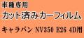 キャラバン NV350 E26 4D ★ カット済み カーフィルム 車種別スモーク 4ドア用 VR2E26 VW2E26 ニッサン ★