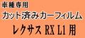 レクサス RX L1 ★ カット済み カーフィルム 車種別スモーク GGL10W 15W 16W CYL15W 16W  トヨタ ★