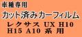 レクサス UX H10 H15 A10 系 ★ カット済み カーフィルム 車種別スモーク MZAA10 MZAH10 MZAH15 トヨタ ★