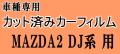 MAZDA2 DJ系 ★ カット済み カーフィルム 車種別スモーク DJLFS DJLAS DJ5FS DJ5AS マツダ ★
