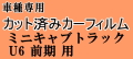 ミニキャブトラック U6 前期 ★ カット済み カーフィルム 車種別スモーク U61 U62 ミツビシ ★