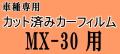 MX-30 DREJ3P ★ カット済み カーフィルム 車種別スモーク DREJ3P マツダ ★