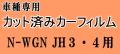 N-WGN (エヌワゴン)JH3/JH4 ★ カット済み カーフィルム 車種別スモーク Nワゴン NWGN カスタムも適合 ホンダ ★