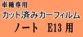 ノート E13 ★ カット済み カーフィルム 車種別スモーク E13 ニッサン ★
