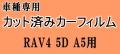 RAV4 5D A5 ★ カット済み カーフィルム 車種別スモーク MXAA52 MXAA54 AXAH52 AXAH54 トヨタ ★
