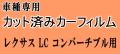レクサス LC コンバーチブル ★ カット済み カーフィルム 車種別スモーク URZ100 トヨタ ★