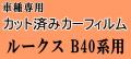 ルークス B40系 ★ カット済み カーフィルム 車種別スモーク B44A B45A B47A B48A ニッサン ★