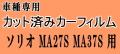 ソリオ MA27S MA37S アンテナ付 ★ カット済み カーフィルム 車種別スモーク  MA27S MA37S スズキ ★