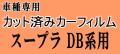 スープラ DB系 ★ カット済み カーフィルム 車種別スモーク DB82 DB42 DB22 トヨタ  ★