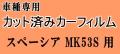 スペーシア MK53S ★ カット済み カーフィルム 車種別スモーク MK53S スズキ ★