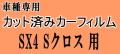 SX4 Sクロス ★ カット済み カーフィルム 車種別スモーク YA22S YB22S スズキ ★