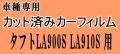 タフト LA900S LA910S ★ カット済み カーフィルム 車種別スモーク LA900S LA910S ダイハツ ★