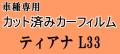 ティアナ L33 ★ カット済み カーフィルム 車種別スモーク L33 ニッサン ★