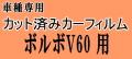 ボルボV60 ★ カット済み カーフィルム 車種別スモーク ZB420 ボルボ ★